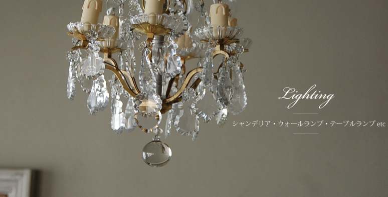 ランプ・照明