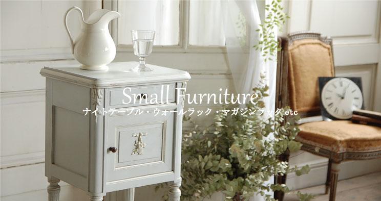 小型アンティーク家具