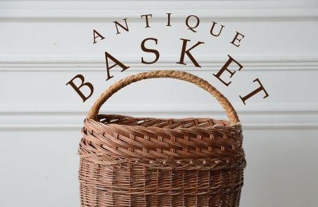 アンティークバスケット